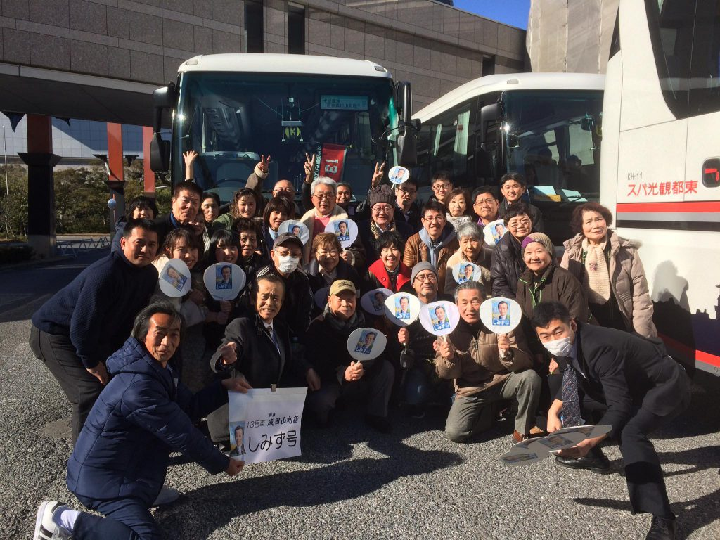 4.地域コミュニティの活性化「成田山詣」恒例の行事。菅長官にも会えるかも⁉️横浜市会議員しみず富雄