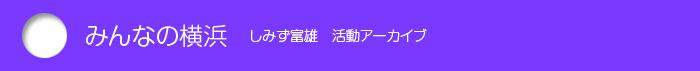 みんなの横浜しみず富雄活動アーカイブ